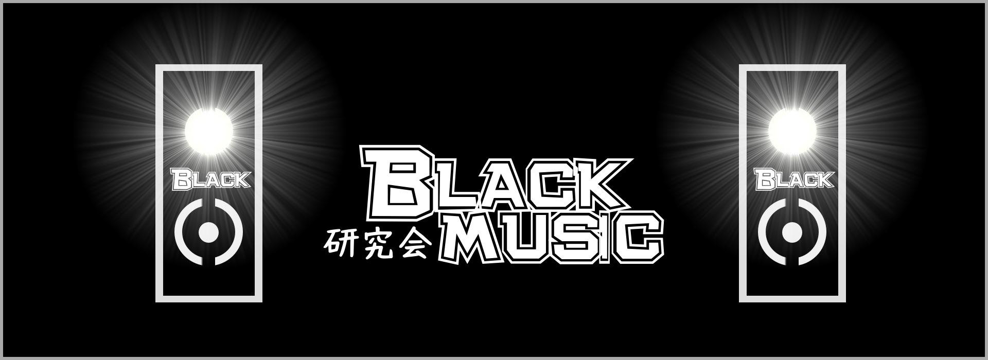 black-music-kenkyukai