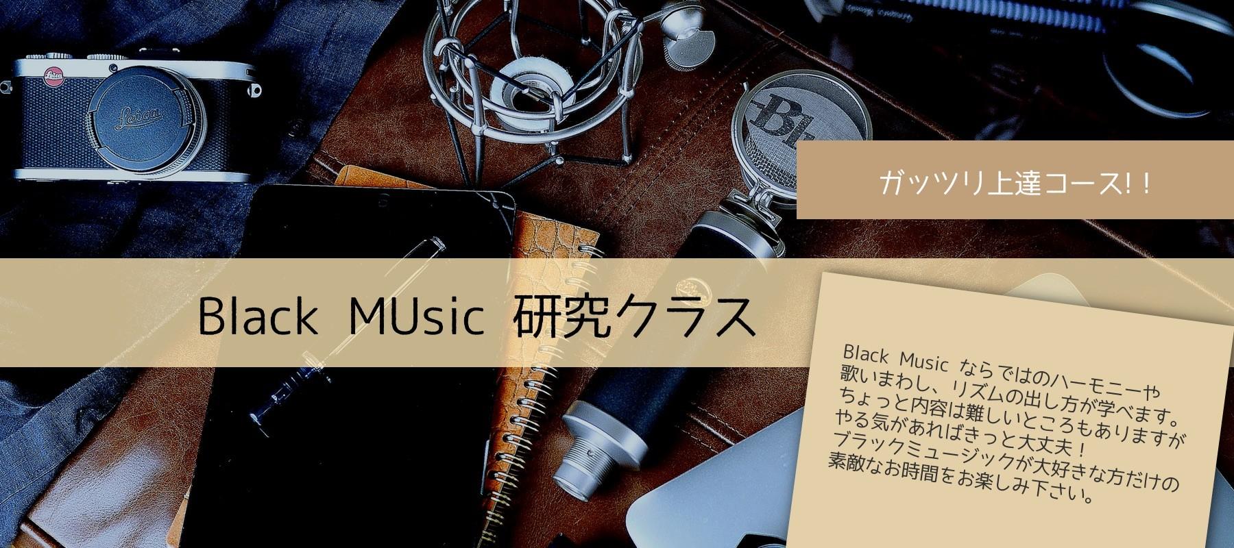 ブラックミュージック研究会